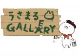 """LINEスタンプで人気のキャラクター""""うさまる""""が初のギャラリーをオープン(c)sakumaru/LINE"""