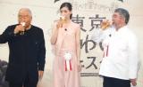 『東京味わいフェスタ2016(Taste of Tokyo)』プレス向けイベントに出席した(左から)服部幸應氏、マイコ、三國清三シェフ (C)ORICON NewS inc.