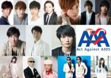 「AAA 2016」春馬 さくら 柚希ら