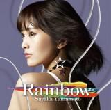 山本彩ソロデビューアルバム『Rainbow』初回限定盤