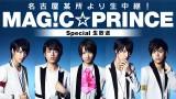 10月10日午後11時からFRESH! by AbemaTV!で『MAG!C☆PRINCE Special 生放送!』