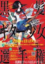 レプロ×ヤマハのコラボオーディション『黒髪ギター少女選手権』