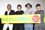 映画『お父さんと伊藤さん』初日舞台あいさつに出席した(左から)藤竜也、上野樹里、リリー・フランキー、タナダユキ監督