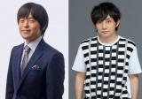 バカリズムといきものがかり水野良樹が『バズリズム LIVE 2016』でコラボ決定
