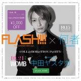 中田主宰のパーティー『FLASH!!!』と映画『何者』がコラボする一夜限りのスペシャルパーティー開催も決定