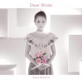 西野カナのニューシングル「Dear Bride」初回限定盤(10月26日発売)