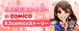 『ミス慶応』ファイナリストから『ミスcomico』が決定 漫画化に (C)NHN comico Corp.