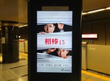 「AI相棒」は大江戸線六本木駅上下線各ホーム1ヶ所ずつ設置