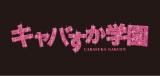 HKT48/AKB48宮脇咲良主演連続ドラマ『キャバすか学園』が30日スタート (C)「キャバすか学園」製作委員会