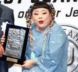 第33回『ベストジーニスト2016』で協議会選出部門を受賞した渡辺直美 (C)ORICON NewS inc.
