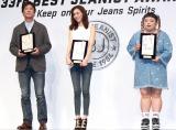 第33回『ベストジーニスト2016』で協議会選出部門を受賞した(左から)草刈正雄、押切もえ、渡辺直美 (C)ORICON NewS inc.