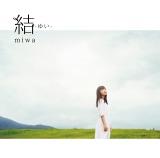 miwaニューシングル「結 -ゆい-」通常盤
