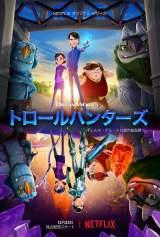 ギレルモ・デル・トロ氏が製作総指揮、ドリームワークスと贈る初のアニメシリーズ『トロールハンターズ』12月23日よりNetflixで独占配信スタート