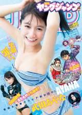 『週刊ヤングジャンプ』46号の表紙に登場する武田あやな (C)週刊ヤングジャンプ2016年46号/集英社