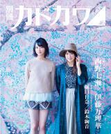 『別冊カドカワ 総力特集 乃木坂46 vol.03』裏表紙(KADOKAWA)