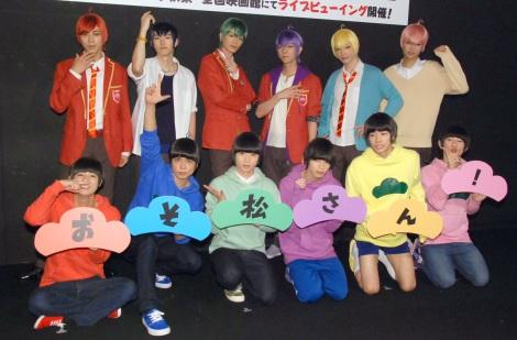 舞台『おそ松さん』東京公演が開幕 6つ子&「F6」キャストが集合 (C)ORICON NewS inc.