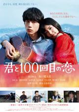 映画『君と100回目の恋』のポスタービジュアルが公開 (C)2017「君と100回目の恋」製作委員会