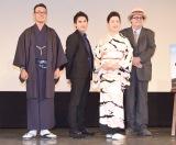(左から)清水圭、三船力也、名取裕子、スチュワートガルブレイス氏 (C)ORICON NewS inc.