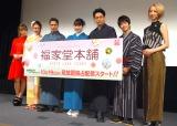 (左から)MACO、宮野陽名、市原隼人、早見あかり、山下健二郎、前田旺志郎、Ms.OOJA (C)ORICON NewS inc.
