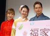 Amazonオリジナルドラマ『福家堂本舗-KYOTO LOVE STORY-』完成披露試写会に出席した(左から)MACO、宮野陽名、市原隼人 (C)ORICON NewS inc.