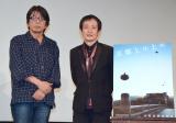 (左から)森達也氏、奥山和由プロデューサー=『京都国際映画祭2016』上映作品『FAKE』トークイベント (C)ORICON NewS inc.
