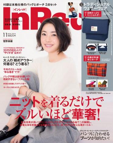 『InRed』11月号 表紙画像(宝島社)