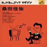 桑田佳祐の解説本『ルーツミュージック マガジン』がBlu-ray/DVD『THE ROOTS 〜偉大なる歌謡曲に感謝〜』初回盤特典に