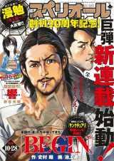 『ビッグコミックスペリオール』(小学館)21号表紙