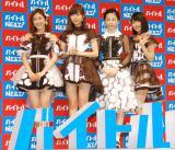 『バイトルNEXT』の新CM発表会に出席した(左から)渡辺麻友、指原莉乃、島崎遥香、横山由依 (C)ORICON NewS inc.