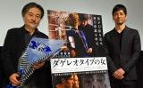 (左から)『ダゲレオタイプの女』初日舞台あいさつに出席した黒沢清監督、西島秀俊 (C)ORICON NewS inc.