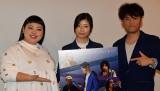 (左から)『スリリングな日常』舞台あいさつに登壇した渡辺直美 、相楽樹、ヤナギブソン(C)ORICON NewS inc.