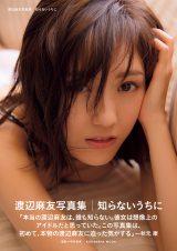 AKB48・渡辺麻友写真集『知らないうちに』表紙画像(撮影:中村和孝)