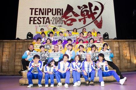 10月16日に開催された『テニプリフェスタ2016』松の回(C)許斐 剛/集英社・NAS・新テニスの王子様プロジェクト