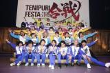 10月16日に開催された『テニプリフェスタ2016』竹の回(C)許斐 剛/集英社・NAS・新テニスの王子様プロジェクト