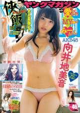AKB48・向井地美音が『ヤングマガジン』第46号カバー&巻頭グラビアに登場 (C)井上太郎/ヤングマガジン