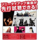 ソニー・ミュージックレーベルズ所属6組が新曲を提供