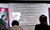 原作者からケンドーコバヤシへメッセージ=アクションゲーム『ベルセルク無双』完成発表会 (C)ORICON NewS inc.