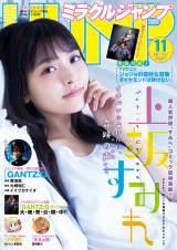 『ミラクルジャンプ』11月号表紙画像 (C)桑島智輝/週刊ヤングジャンプ