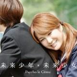Psycho le Cemu「未来少年×未来少女」ジャケット写真