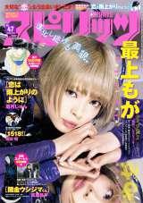 『週刊ビッグコミックスピリッツ』47号表紙カット (C)小学館・週刊ビッグコミックスピリッツ
