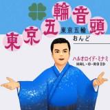 ハルオロイド・ミナミのデビュー曲「東京五輪音頭」