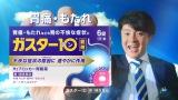 新CM胃腸薬『ガスター10』(第一三共ヘルスケア)シリーズ