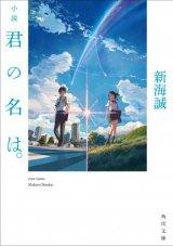 『小説 君の名は。』が実売で100万突破(新海誠角川文庫)