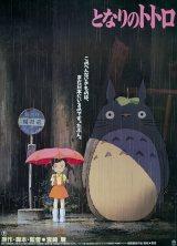 日本テレビ系『金曜ロードSHOW!』(毎週金曜 後9:00)では、11月4日より3週連続でスタジオジブリ作品を放送 1週目は『となりのトトロ』(C) 1988 Studio Ghibl