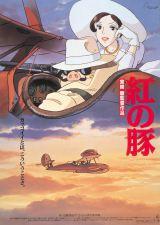 日本テレビ系『金曜ロードSHOW!』(毎週金曜 後9:00)では、11月4日より3週連続でスタジオジブリ作品を放送 2週目は『紅の豚』 (C)1992 Studio Ghibli・NN