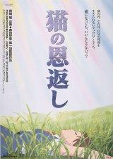 日本テレビ系『金曜ロードSHOW!』(毎週金曜 後9:00)では、11月4日より3週連続でスタジオジブリ作品を放送 3週目は『猫の恩返し』 (C)2002 猫乃手堂・Studio Ghibli・NDHMT