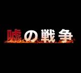 SMAPの草なぎ剛が主演する火曜9時ドラマ『嘘の戦争』、2017年1月スタート