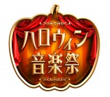 TBS系『ハロウィン音楽祭 2016』出演者第1弾発表