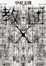 中村文則氏の小説『教団X』がオーディオブック化