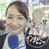直球リポーター松原江里佳が街角で直球インタビュー (C)ORICON NewS inc.
